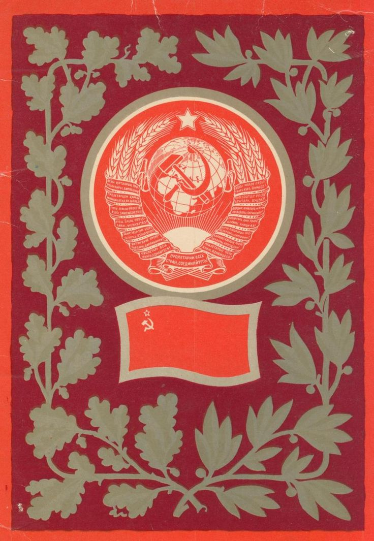 soviet postcard (the Union of Soviet Socialist Republics)