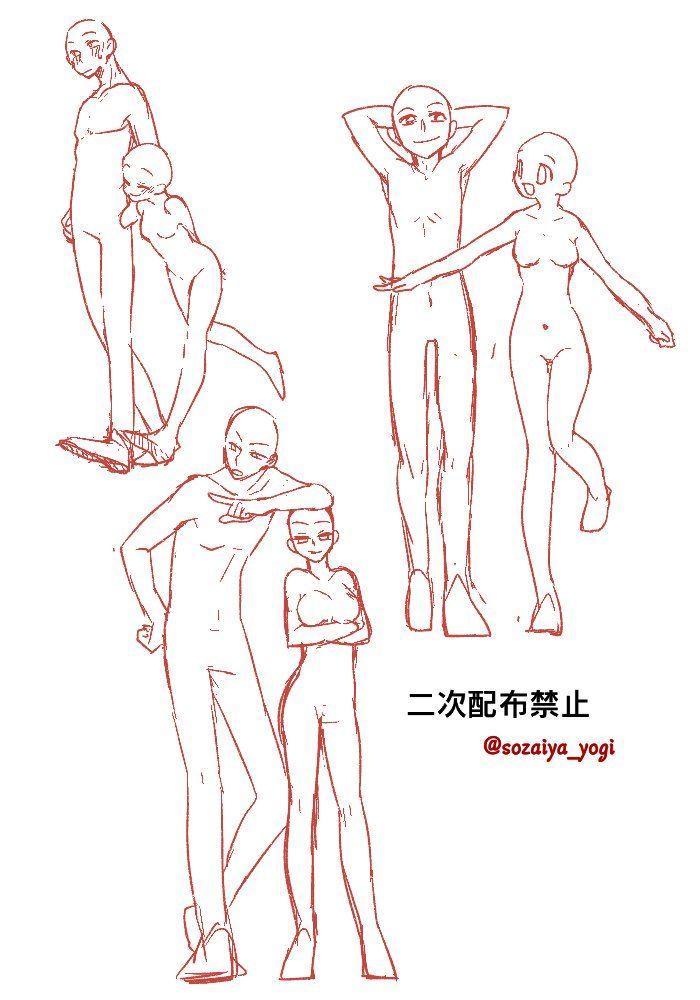 Poses Chibi 4 Drawing Group