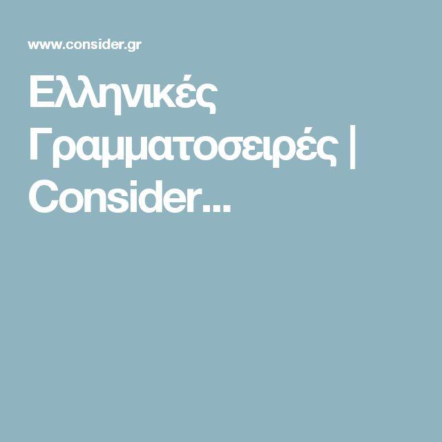 Ελληνικές Γραμματοσειρές | Consider...