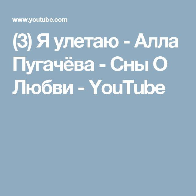 (3) Я улетаю - Алла Пугачёва - Сны О Любви - YouTube