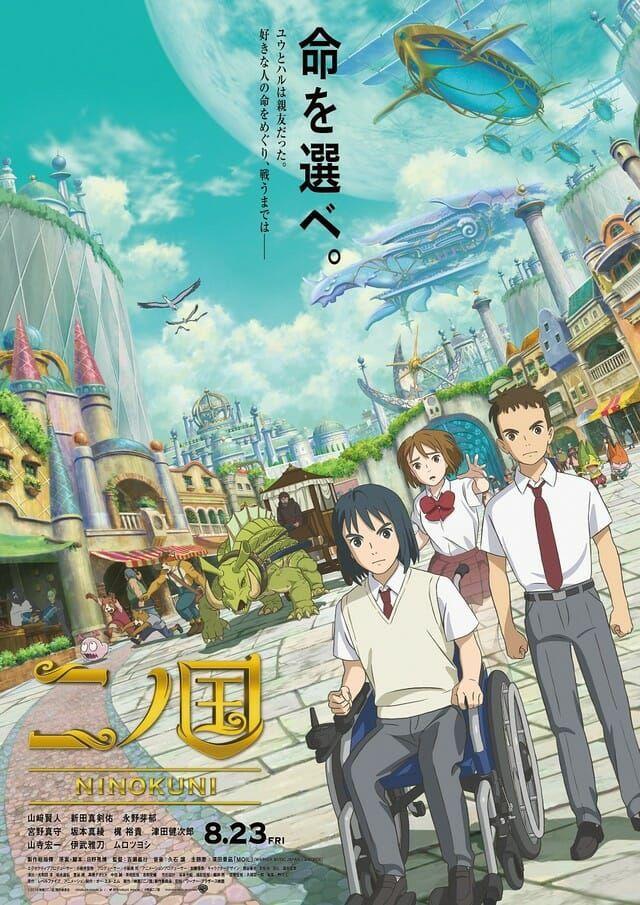 Ni No Kuni Anime Film Gets New Trailer Key Visual Anime Herald Ni No Kuni Anime Movies Anime Films