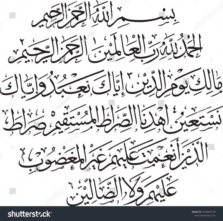 Surah Al Fatihah Alhamd The Opening Sponsored Aff Al Surah Fatihah Opening Stock Vector Vector Layout Design Inspiration