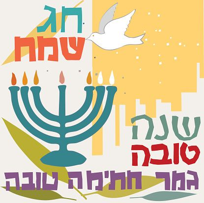 17 Best images about Shalom Y'All/Holy Days and holidays on ...