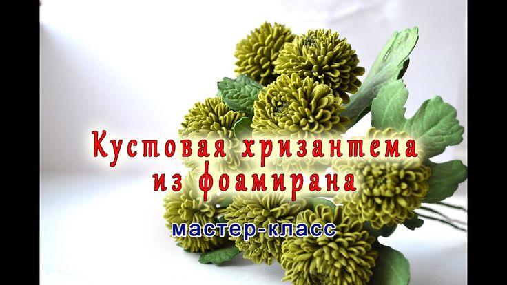 МК Кустовая хризантема из фоамирана/Как сделать хризантему /Мастер-класс...