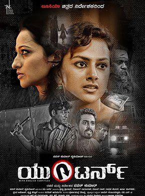 U Turn Kannada Movie Online - Shraddha Srinath, Radhika Chetan, Dilip Raj and Roger Narayan. Directed by Pawan Kumar. Music by Poornachandra Tejaswi. 2016 [UA] ENGLISH SUBTITLE