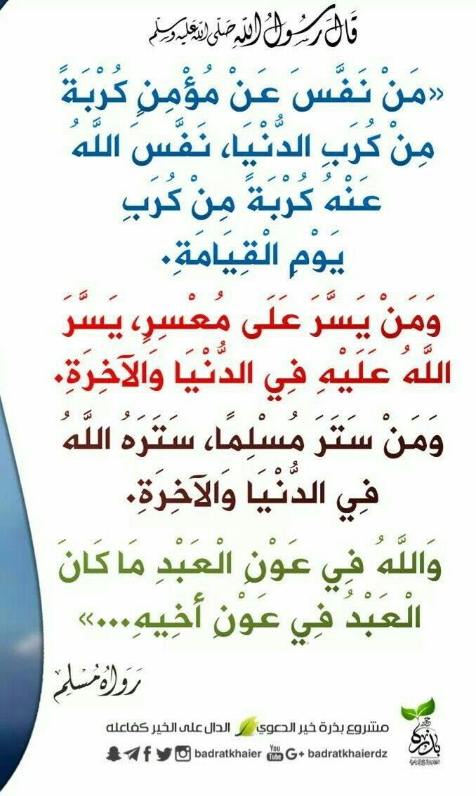 Pin By The Noble Quran On أحاديث نبوية Islamic Quotes Islamic Information Words