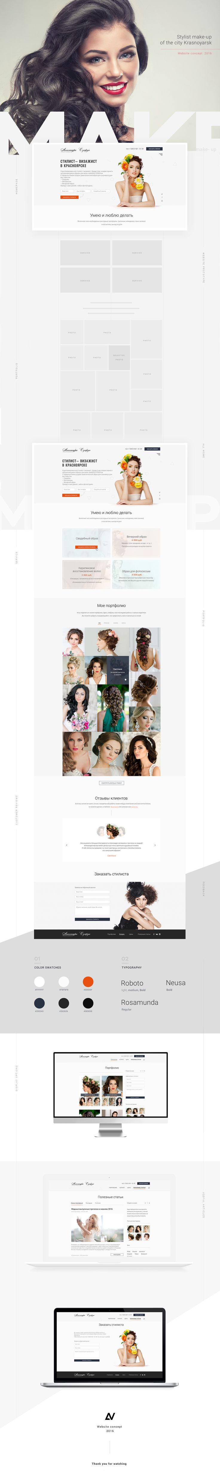 Web site for the stylist, makeup artist A. Suprun, the city of Krasnoyarsk.