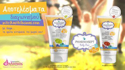 Αποτελέσματα διαγωνισμού με δώρα Pharmasept @ mitrikosthilasmos.com