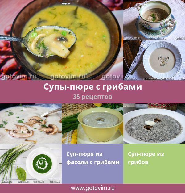 Супы-пюре с грибами, 36 рецептов, фото-рецепты   orosz в ...