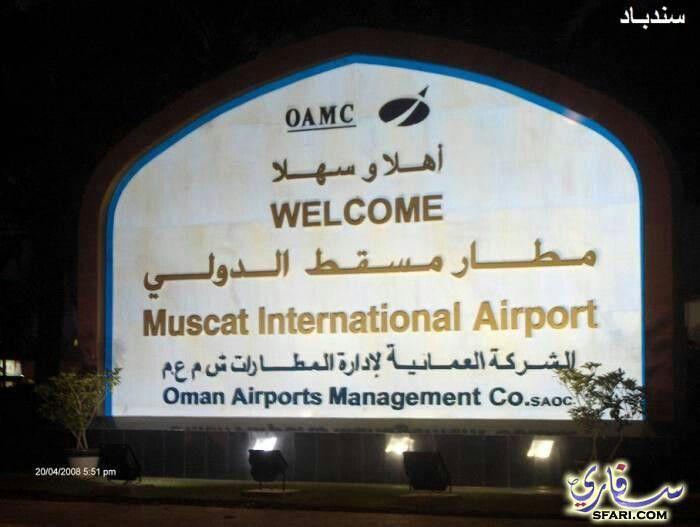 Muscat International Airport (MCT) en مسقط, مسقط