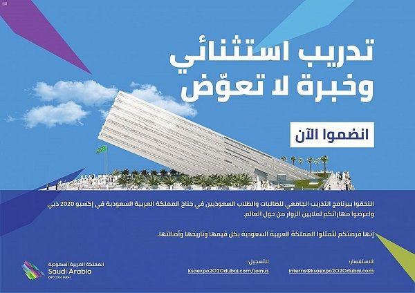 وظائف للسعوديين والسعوديات في الامارات السعودية إكسبو 2020 دبي In 2020 Screenshots Desktop Screenshot