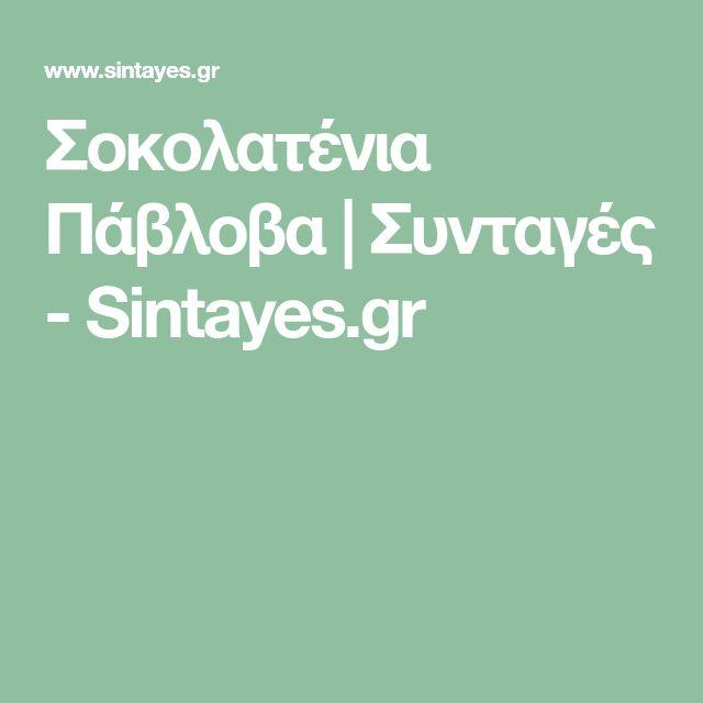 Σοκολατένια Πάβλοβα | Συνταγές - Sintayes.gr