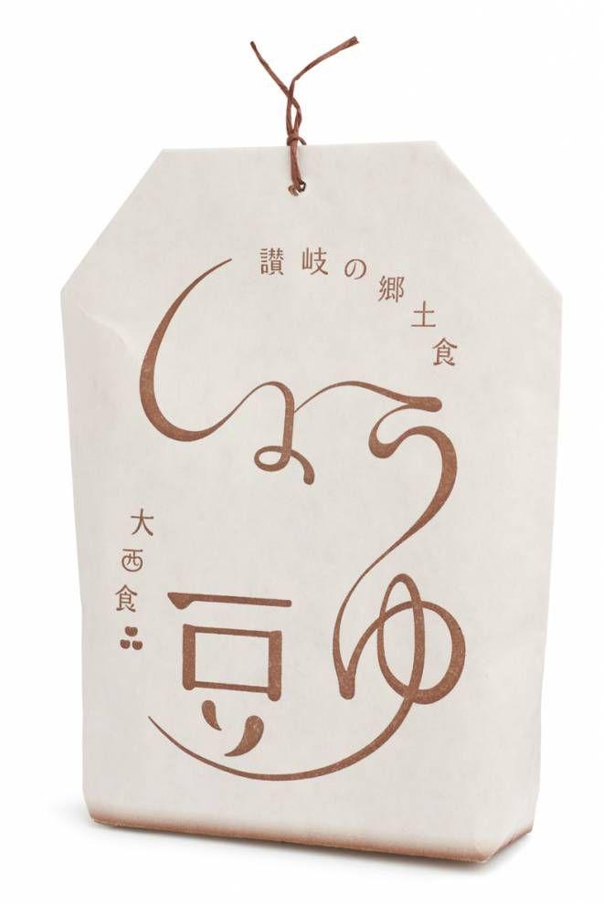 shoyu 醤油 フォント 文字
