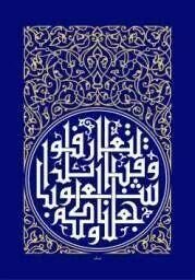 DesertRose/// Aayat Bayinat وجعلناكم شعوبا وقبائل لتعارفوا  (ان اكرمكم عند الله اتقاكم)