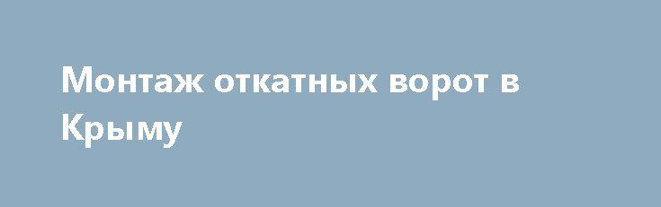 Монтаж откатных ворот в Крыму https://xn--90ae2bl2c.xn--p1ai/news/montaj-otkatnyh-vorot-v-krymu  Элементы, обеспечивающие движение воротОткатные ворота должны двигаться, поэтому, когда Вы заказываете ворота в Симферополе, Севастополе, Ялте- стоит заранее определиться со способом приведения откатных ворот в движение. Это может быть движение вручную или с использованием электропривода (автоматика для ворот). Траекторию движения и ширину нужно рассчитать заблаговременно. Полотно ворот…