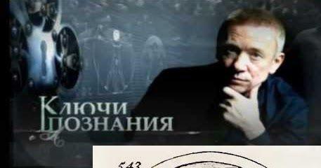 Учение Алексея Ледяева о Новом Мировом Порядке