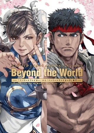 """Street Fighter Memorial Archive: Beyond the World book cover by Akira """"Akiman"""" Yasuda : StreetFighter"""
