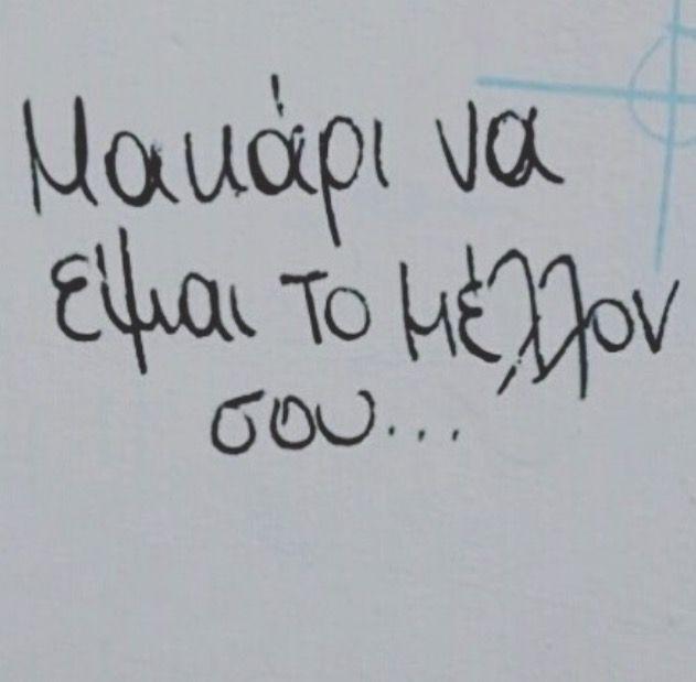 Μακάρι...