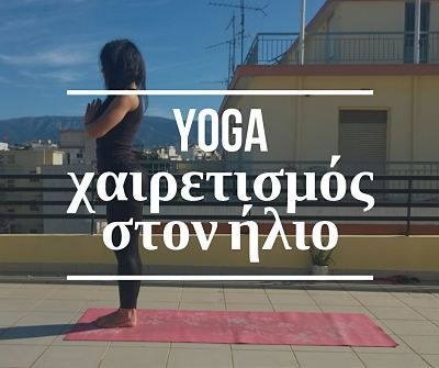 yoga:χαιρετισμός στον ήλιο
