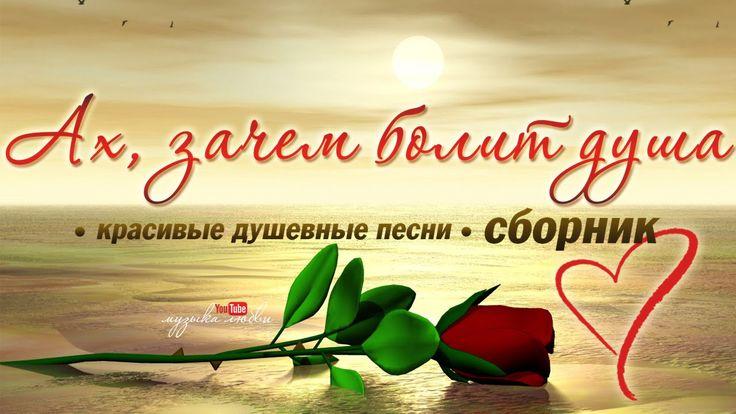 АХ, ЗАЧЕМ БОЛИТ ДУША ~ красивые, душевные песни о любви