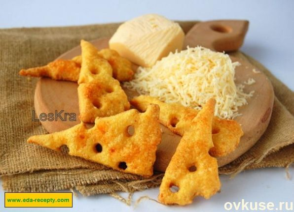Французкое сырное печенье - Простые рецепты Овкусе.ру