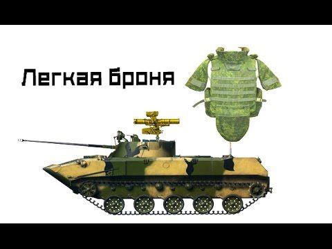 Легкая броня: БМП, бронежилет - средства индивидуальной защиты. Ударная ...