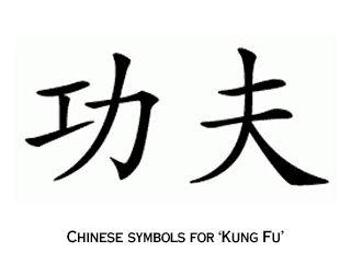 """""""Kung Fu"""" in Chinese, thinking about painting this on Hayden's bedroom wall as he is now wanting to do a Kung Fu style bedroom...."""