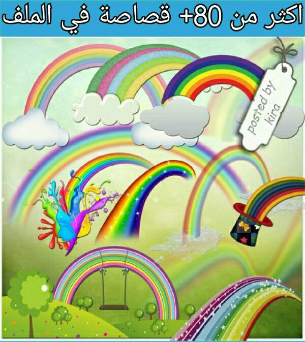 سكرابز قوس قزح Rainbow Clipart Png Free Clip Art Clip Art Design Resources