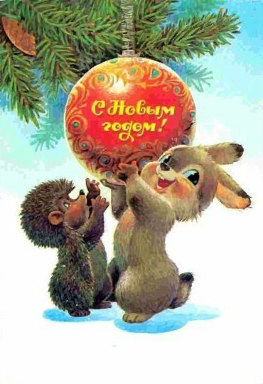 "Russian vintage New Year's postcard. 1989. Artist Vladimir Zarubin. The inscription is: ""Happy New Year!"""