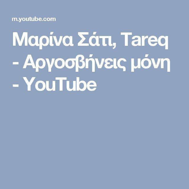 Μαρίνα Σάτι, Tareq - Αργοσβήνεις μόνη - YouTube