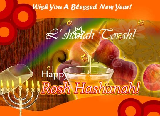 message of rosh hashanah