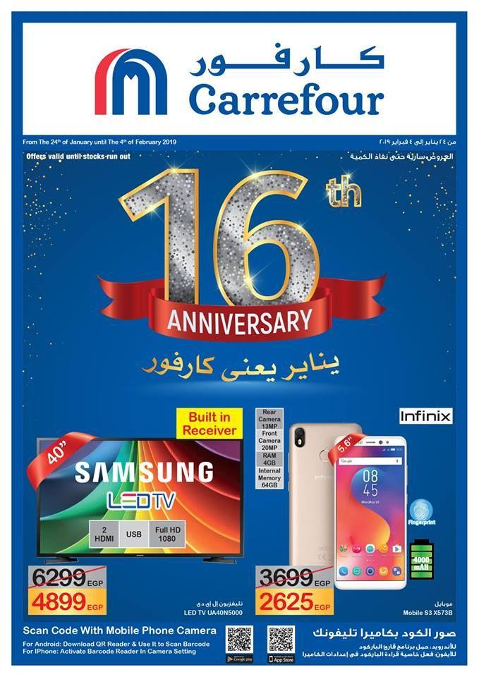 عروض كارفور مصر اليوم لشهر يناير 2019 تخفيضات عيد ميلاد كارفور على الأسعار 16th Anniversary Offer Carrefour