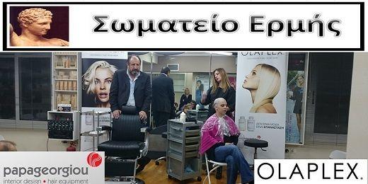 Πραγματοποιήθηκε η παρουσίαση OLAPLEX στo σωματείο Ερμής την Τετάρτη 25 Νοεμβρίου!