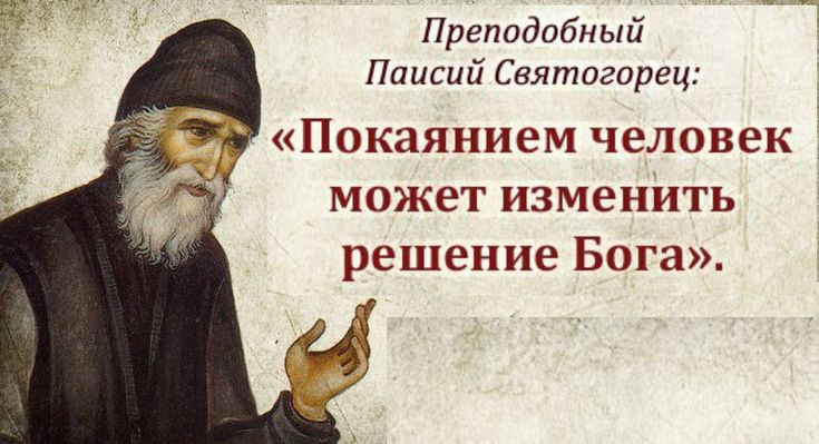 Покаянием человек может изменить решение Бога.