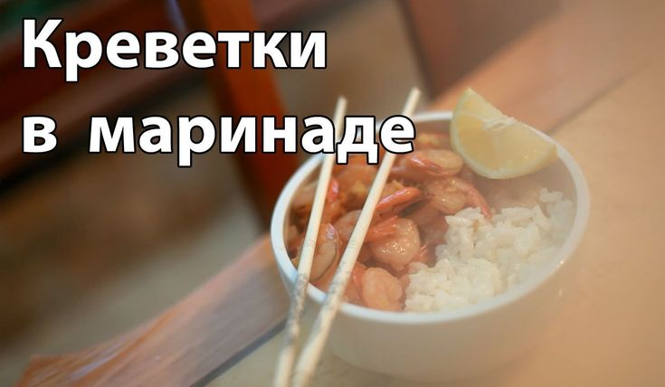 Креветки в маринаде с рисом [Рецепты Bon Appetit]