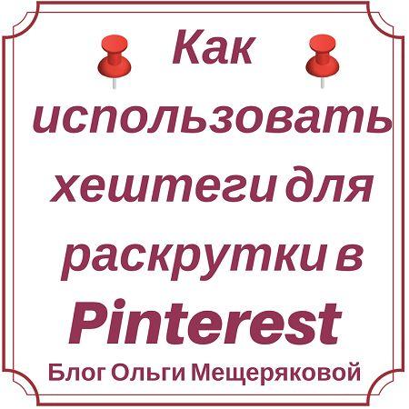 Видео инструкция как использовать хештеги для раскрутки в Pinterest: советы и фишки для начинающих. Где и как искать популярные хештеги, где их место для лучшей оптимизации пина, правила Пинтерест о хештегах и другие тонкости работы с хештегами для привлечения трафика и целевой аудитории. #video #pinteresttips #pinterestнарусском