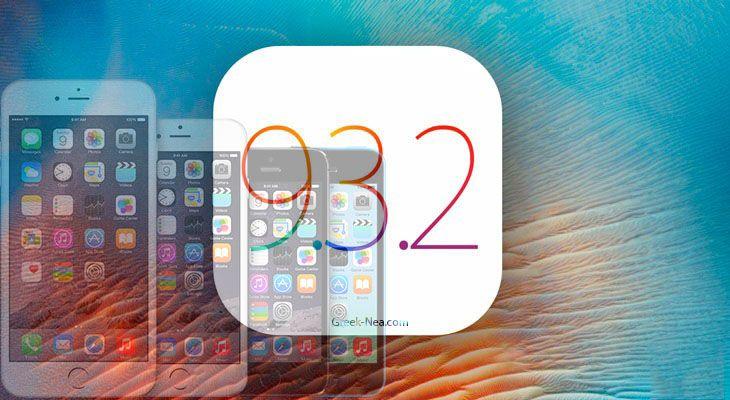 Τα νέα της έκδοσης iOS 9.3.2 - Τεχνολογικά Νέα