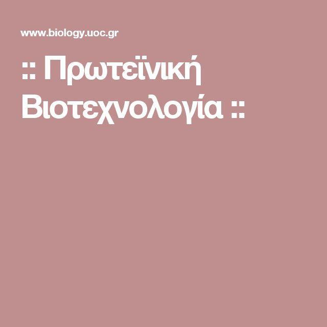 :: Πρωτεϊνική Βιοτεχνολογία ::