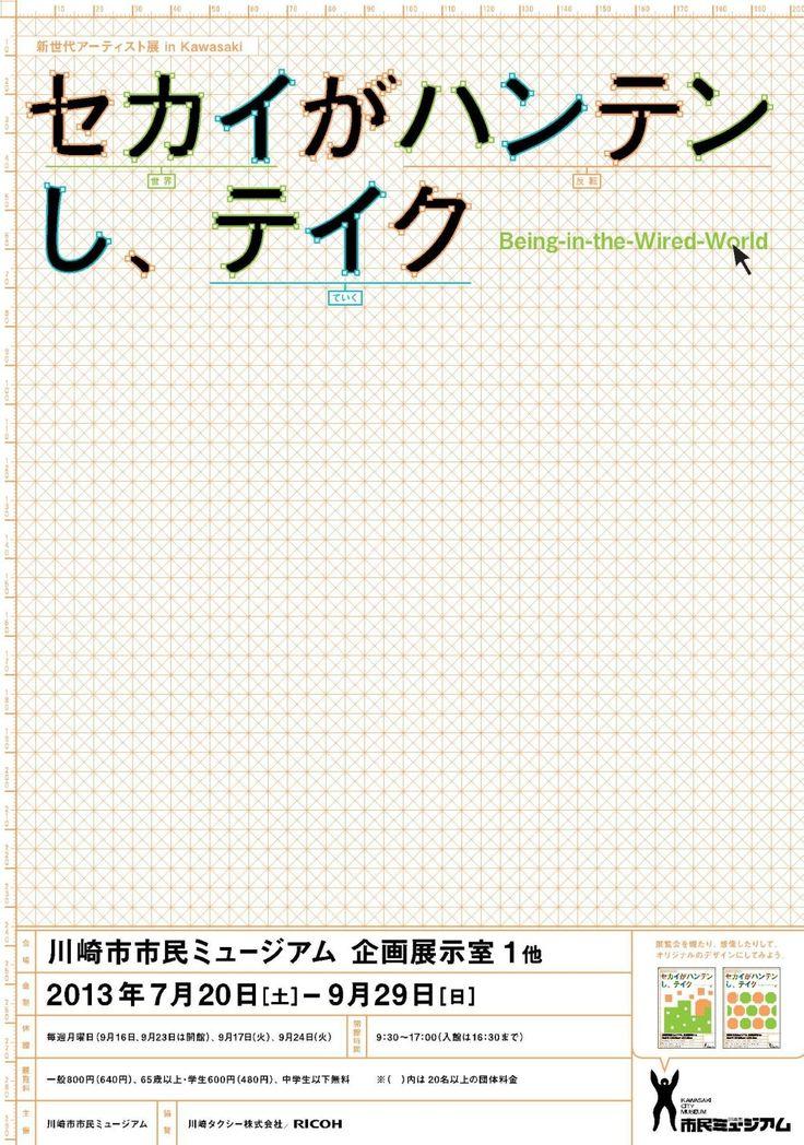 CBCNET EVENT » 新世代アーティスト展 『セカイがハンテンし、テイク』川崎市市民ミュージアムにて