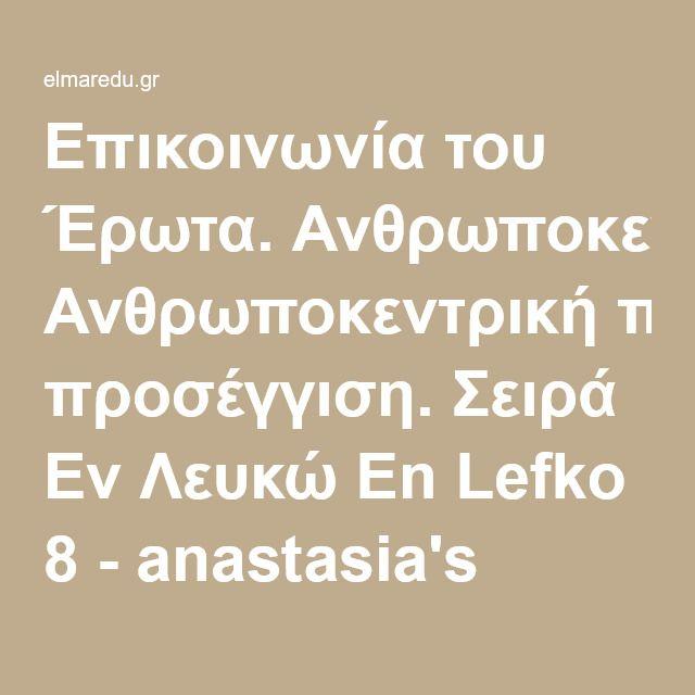 Επικοινωνία του Έρωτα. Ανθρωποκεντρική προσέγγιση. Σειρά Εν Λευκώ En Lefko 8 - anastasia's writing in white play therapy