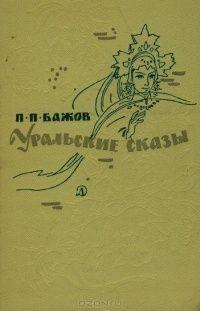 Уральские сказы — Павел Бажов. Детская литература, 1979
