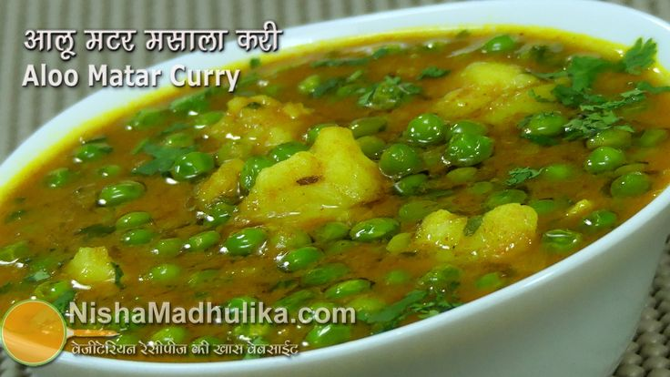 1402 best nisha madhulikas recipes images on pinterest nisha aloo matar curry recipe potato peas curry matar batata bhaji veg recipescurry recipespotato recipesnisha madhulikahealthy foodvegan food curriesindian forumfinder Image collections