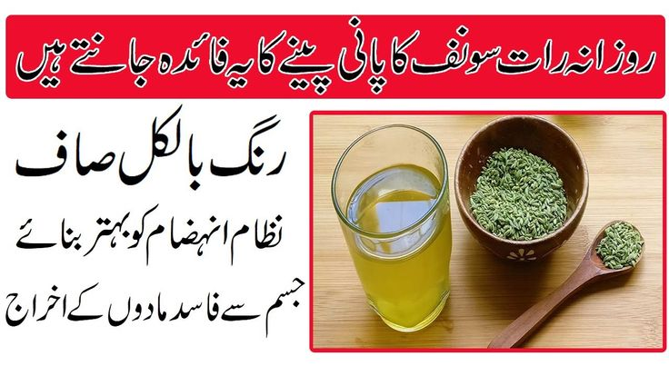 Fennel seeds water benefits for skinbeauty tips in urdu