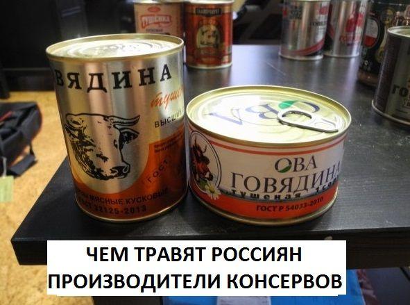НОВОСТИ БЕЗ ЦЕНЗУРЫ: Чем травят россиян производители российских консервов