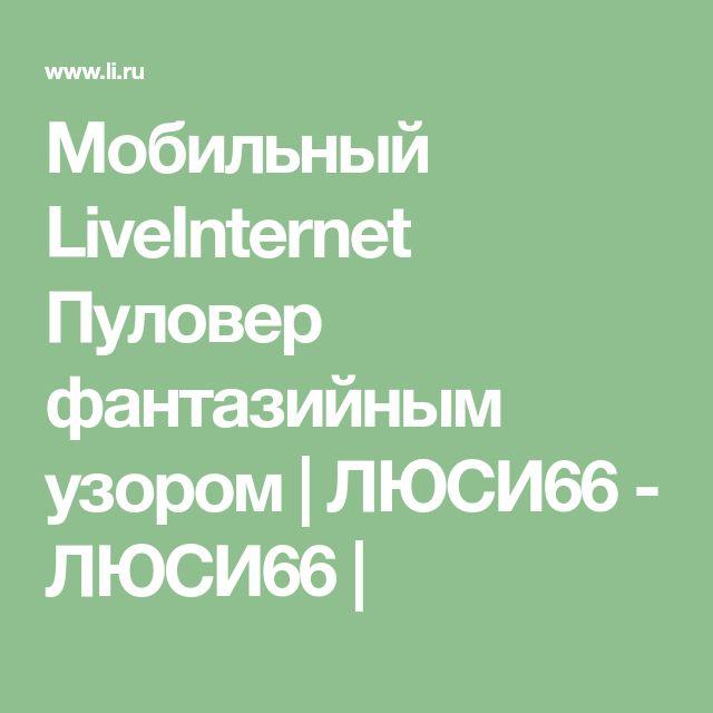 Мобильный LiveInternet Пуловер фантазийным узором | ЛЮСИ66 - ЛЮСИ66 |