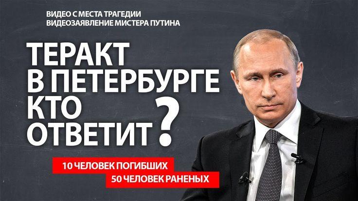 Теракт 3 апреля в Петербурге! Кто ответит?! Он вам не Вован