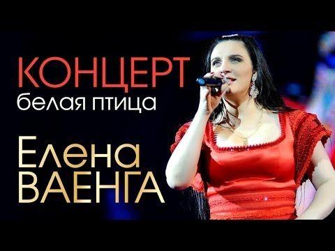 Елена ВАЕНГА - БЕЛАЯ ПТИЦА (КОНЦЕРТ) - YouTube