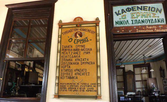Ο «Ερμής» στη Μυτιλήνη, ίσως το παλιότερο καφενείο της Ελλάδας - iCookGreek