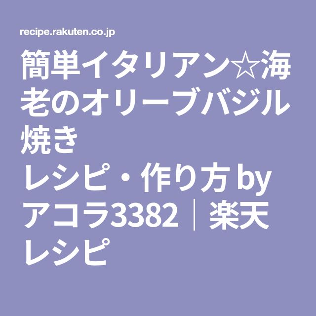 簡単イタリアン☆海老のオリーブバジル焼き レシピ・作り方 by アコラ3382|楽天レシピ