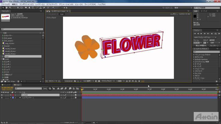 [Learn After Effects CS6] 20 レイヤーバウンディングボックス